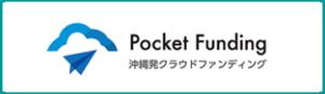 沖縄に投資。ポケットファンディング