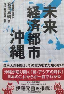 未来経済都市沖縄