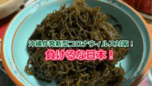 沖縄発新型コロナウィルス対策情報