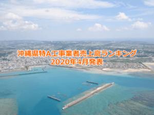 沖縄県内特A工事業者売上高ランキング
