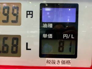 沖縄のガソリンの価格