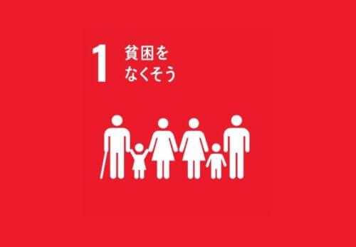 SDGs1.貧困をなくそう
