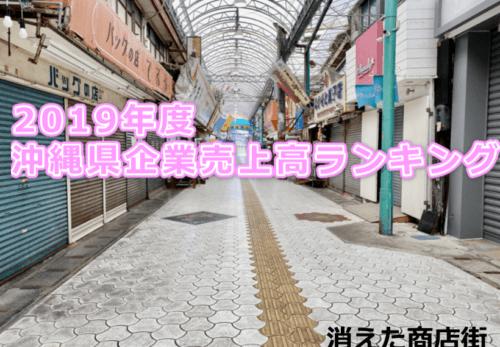 2019年沖縄県企業売上高ランキングベスト100