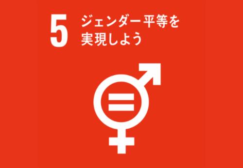 SDGs5.ジェンダー平等を達成し、すべての女性及び女児の能力強化を行う