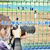 21年度沖縄キャンプ情報