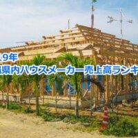 2019年沖縄県内ハウスメーカー売上高ランキング