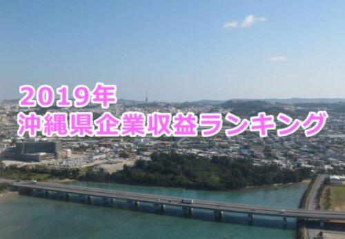 沖縄県企業収益ランキング